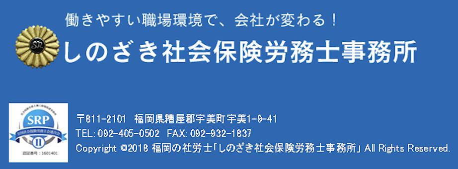 福岡の社労士「しのざき社会保険労務士事務所」